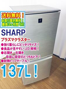 """free shipping * finest quality super-beauty goods used *SHARP 137L """"plasma cluster"""" LED lighting nano low temperature . smell catalyst . smell + anti-bacterial. double effect! refrigerator [SJ-PD14X-N]K457"""
