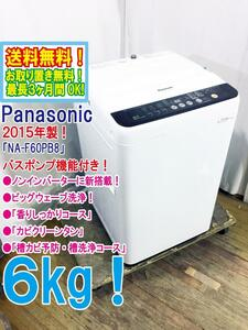 free shipping *2015 year made * finest quality super-beauty goods used *Panasonic 6.[ bus pump installing ] attaching .. powerful washing [ attaching .. course ] washing machine [NA-F60PB8]K455