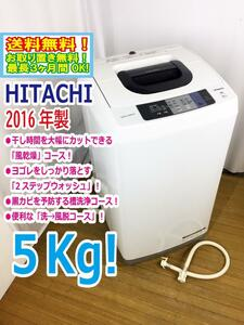 free shipping *2016 year made * finest quality super-beauty goods used *HITACHI*5.0.* washing machine * high density detergent fluid ...2 step woshu!!. washing machine talent attaching [NW-50A]K450