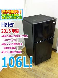 free shipping *2016 year made * finest quality super-beauty goods used *Haier 106L microwave oven .... heat-resisting property talent tabletop [ diagonal bottle pocket ] 2 door refrigerator [JR-N106K-K]K447