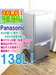free shipping * super-beauty goods used *Panasonic 138Lkate gold anti-bacterial * . smell filter [LED lighting ] heat-resisting table refrigerator [NR-B146W-S]K554