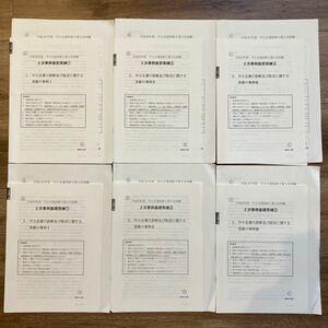 中小企業診断士 二次試験 答案練習(事例123) 資格の大原 平成30年度