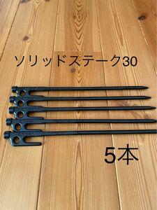 新品 snowpeak ソリッドステーク30 5本セット ペグ スノーピーク