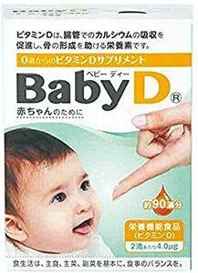 ★本日限定価格★森下仁丹 BabyD&(ベビー ディー)3.7g(約90滴分)