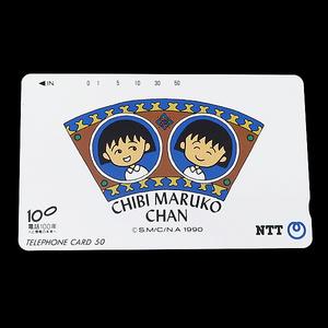 DKG★ 送料無料 ★ 未使用 ちびまる子ちゃん M.Sakura さくらももこ NTT テレカ 50度 テレホンカード CHIBI MARUKO CHAN テレフォンカードの商品画像