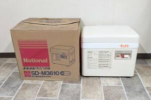 【11369】National ナショナル 電気もちつき機 SD-M3610 もちもち 1.8~3.6L用 むす つく兼用 餅つき 通電確認 レトロ 貴重 家電 正月