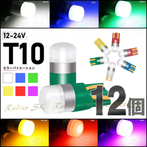 T10 LED ホワイト ブルー グリーン イエロー レッド ピンク 小型 ルームランプ ナンバー灯 カーテシランプ 12V 24V 6000k 12球価格 t16