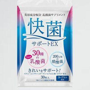 新品 目玉 乳酸菌 快菌サポ-トEX M-BT 30粒 タブレット 5兆個30種 酪酸菌 サプリメント 美容成分 イヌリン