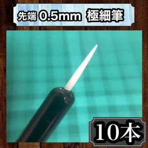 【極細】先端0.5mm筆10本 小物やプラモデル製作等に!