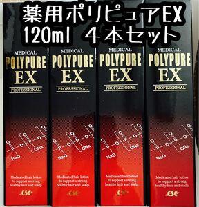 【新品 未使用】薬用ポリピュアEX 120ml 4本セット