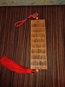 易学書店稲荷堂の縁起物「桃木板鎮宅七十二霊符吊るし飾りバージョン」・妙見菩薩・鎮宅霊符神