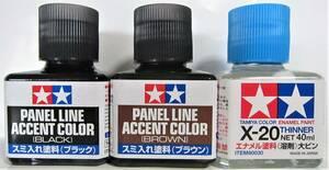 タミヤ スミ入れ塗料2色tm131 132 &エナメル溶剤X-20セット ブラック ブラウン iyasaka