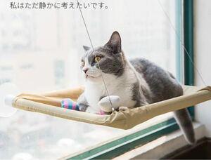 猫ハンモック 猫 窓枠座り台 日光浴 猫ベッド 吊りハンモック ペットベッド