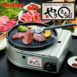 カセットガススモークレス焼肉グリル やきまるII CB-SLG-2 イワタニ Iwatani ホームメイドシリーズ やきまる2