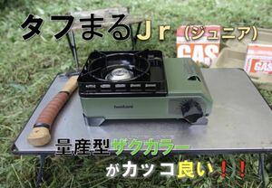 Iwatani CB-ODX-JR カセットフー タフまるJr. タフまるジュニア