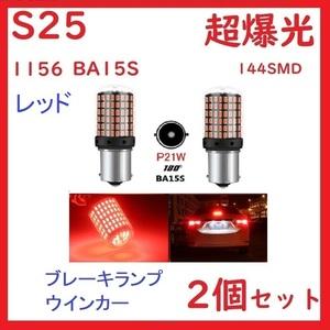 S25 1156 BA15S シングル ピン角180°ブレーキランプ レッド 2個
