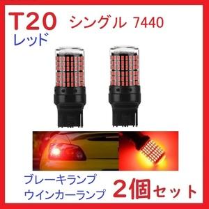 T20 シングル 7440 144連 ブレーキランプ 抵抗内蔵 レッド 2個セット