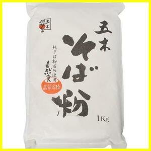 五木食品 そば粉 1kg