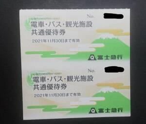 富士急行 電車・バス・観光施設 共通優待券 2枚 初島航路