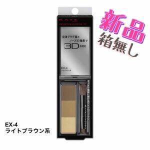 ケイト デザイニングアイブロウ3D EX-4