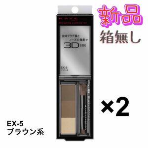 ケイト デザイニングアイブロウ3D EX-5 2点セット