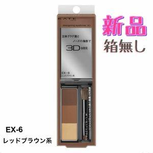 ケイトデザイニングアイブロウ3D EX-6