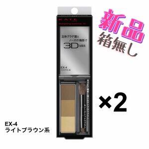 ケイト デザイニングアイブロウ3D EX-4 2点セット