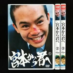 DVD 宮本から君へ 全3巻セット レンタル版