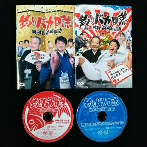 DVD 釣りバカ日誌 新米社員浜崎伝助 スペシャルドラマ 全2巻セット レンタル版