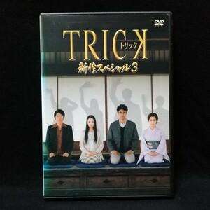 DVD トリック TRICK 新作スペシャル3 レンタル版