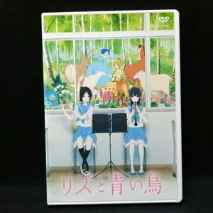 DVD リズと青い鳥 レンタル版