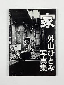 外山ひとみ第一写真集 「家」 1980自費出版 初版 折カバー表紙