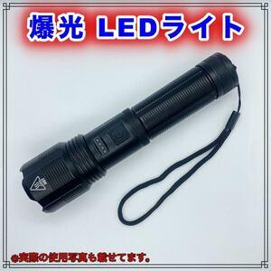 懐中電灯LED 強力 軍用 超高輝度 フラッシュライト【未使用品】即購入OK!