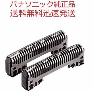 送料無料 パナソニック シェーバー 替刃 ES9068 Panasonic ラムダッシュ 内刃 メンズシェーバー用 ひげそり 替え刃