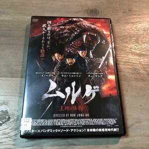 DVD ムルゲ / 王朝の怪物 レンタル使用品 ケース新品交換済 キム・ミョンミン 韓国映画 韓流