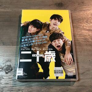 DVD 二十歳 レンタル使用品 ケース新品交換済 ジュノ 韓国映画 韓流