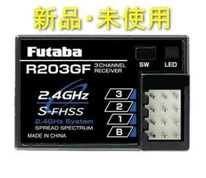 新品未使用 フタバ 受信機 R203GF 2.4GHz z1RJ 双葉