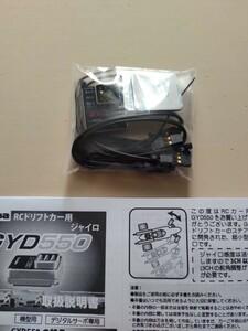 新品 フタバGYD550 ドリフト専用ジャイロ z1SA