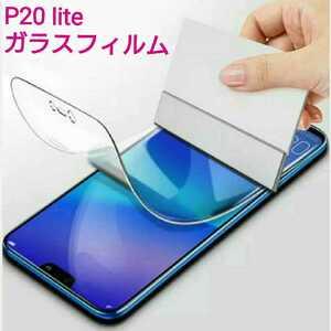 《送料94円~》huawei P20 Lite 9H 液晶保護強化ガラスフィルム 1枚