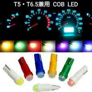 【送料63円~】LED T5・T6.5兼用 COB 1個 青 ブルー