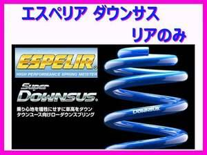 新品 エスペリア スーパーダウンサス (リア左右) エクリプスクロス Gプラスパッケージ GK1W FF車 ESB-4594R
