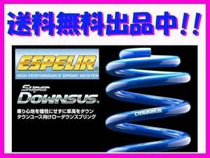 エスペリア スーパーダウンサス (1台分) MAZDA6セダン GJ2AP ディーゼルターボ/6MT車/XD/XD-Lpkg/XDプロアクティブ 4WD R1/8~ ESM-5877