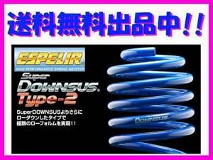 エスペリア スーパーダウンサス タイプ2 (1台分) カムリ AXVH75 2500cc/ハイブリッド/4WD/G/Gレザーパッケージ/X R1/12~ EST-6107