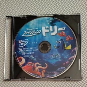 Disney ファインディング・ドリー DVDのみ