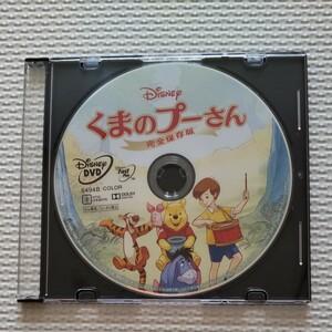 くまのプーさん完全保存版 MovieNEX DVDのみ