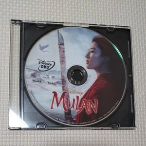 『ムーラン 実写版 MovieNex』 DVDのみ