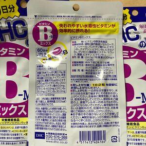 DHC DHCビタミンBミックス 健康食品 新品未開封 3袋セット