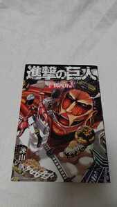 進撃の巨人 関西弁版 初版
