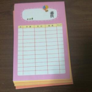 家計簿用封筒 家計管理 やりくり 仕分け 仕分け封筒 貯金 貯蓄