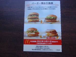 マクドナルド株主優待/バーガー類引換券 5枚セット